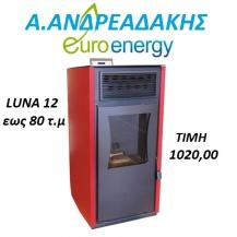 """ΑΕΡΟΘΕΡΜΕΣ ΣΟΜΠΕΣ ΠΕΛΛΕΤ """"LUNA"""" 12"""