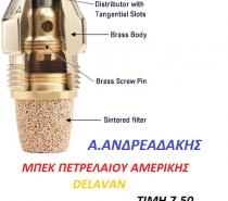 ΜΠΕΚ ΠΕΤΡΕΛΑΙΟΥ DELAVAN